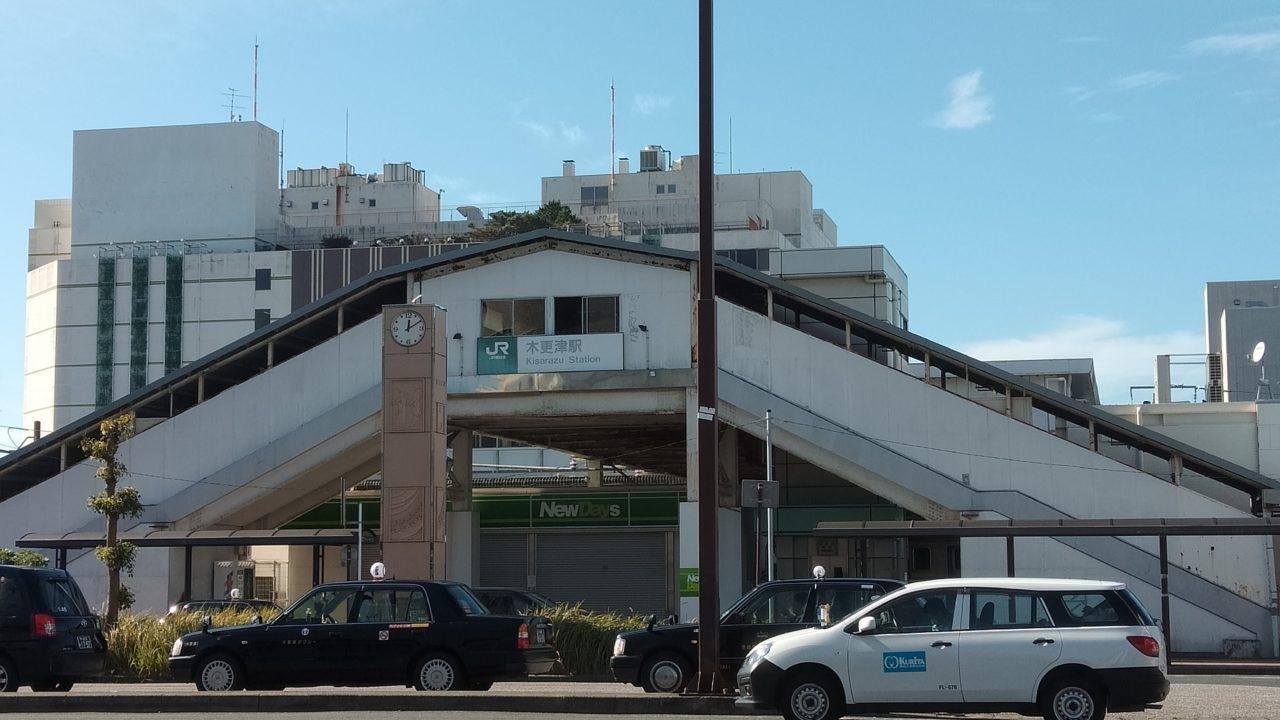 木更津駅太田山口(西口)