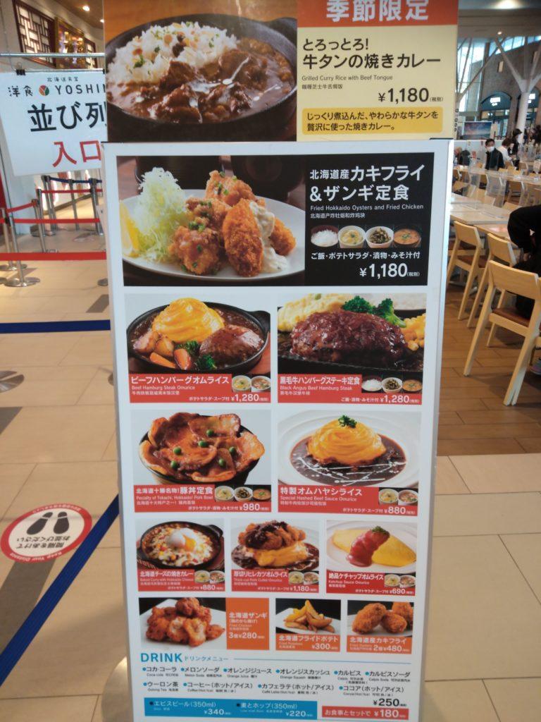 北海道食堂 洋食YOSHIMI メニュー