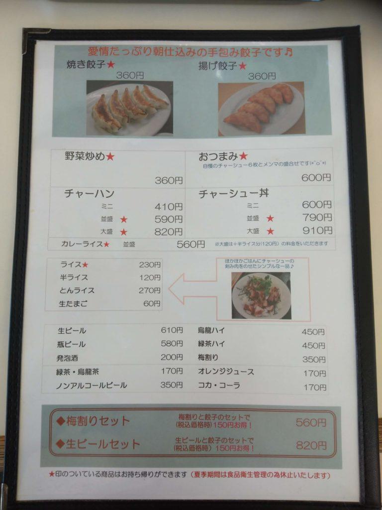 竹岡らーめん 太田店 メニュー