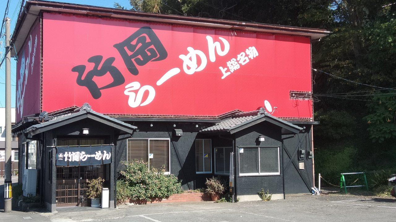 竹岡らーめん 太田店