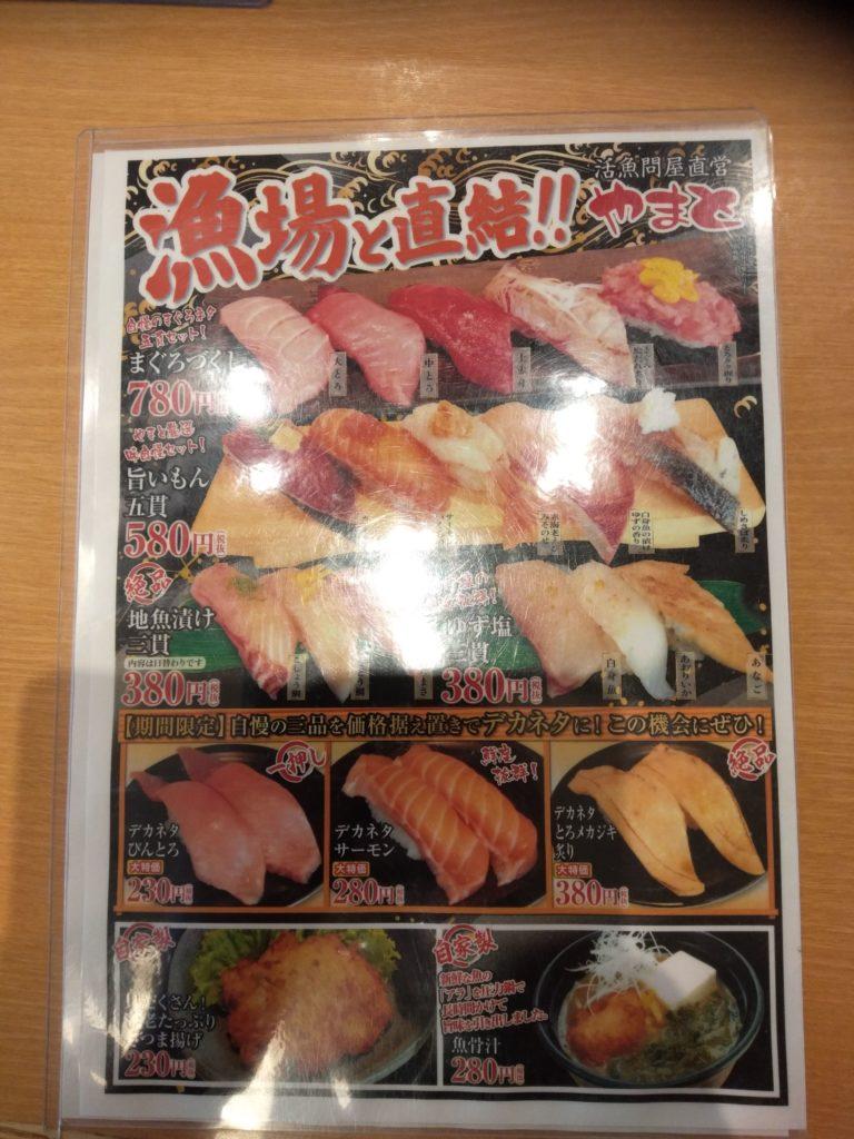 回転寿司やまと 木更津店 メニュー