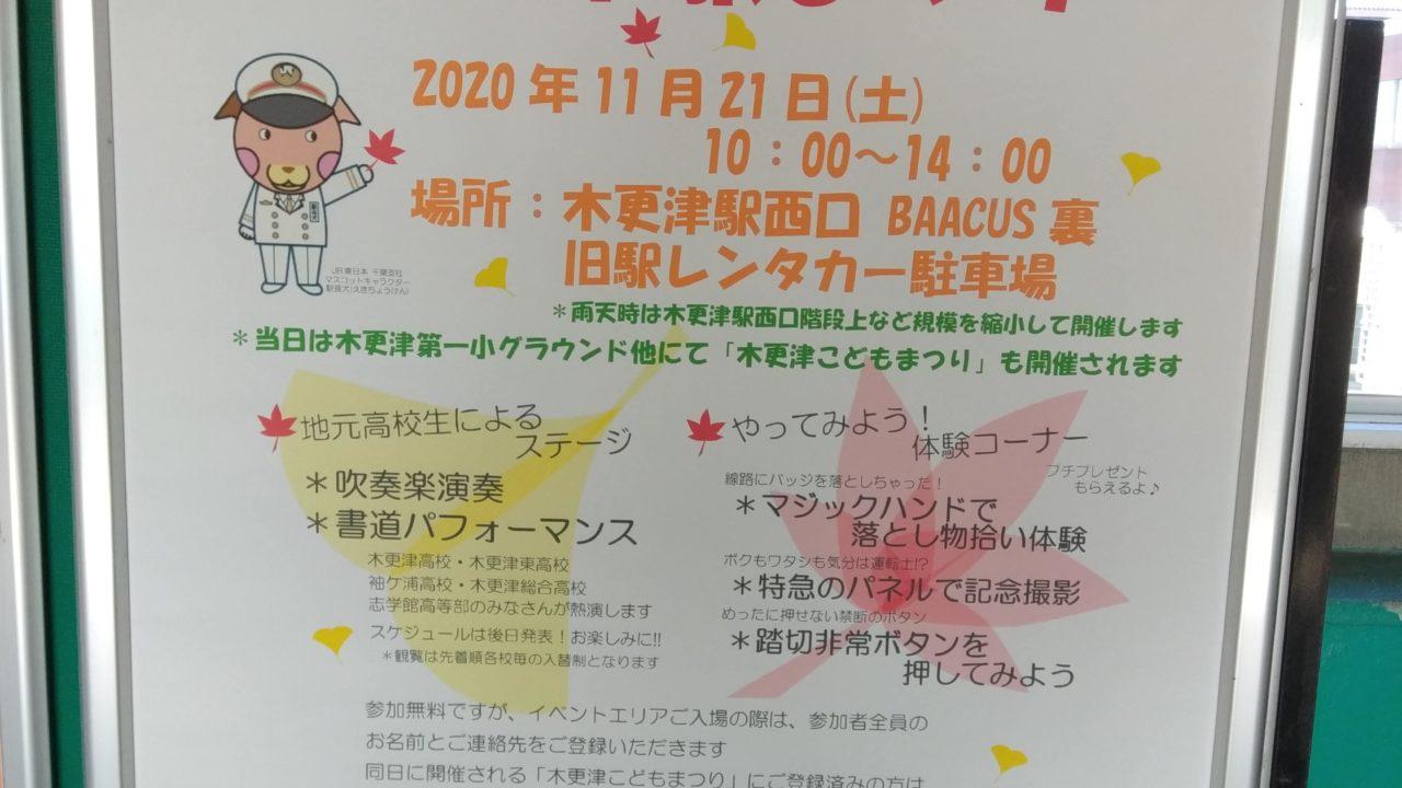 木更津駅祭り ポスター