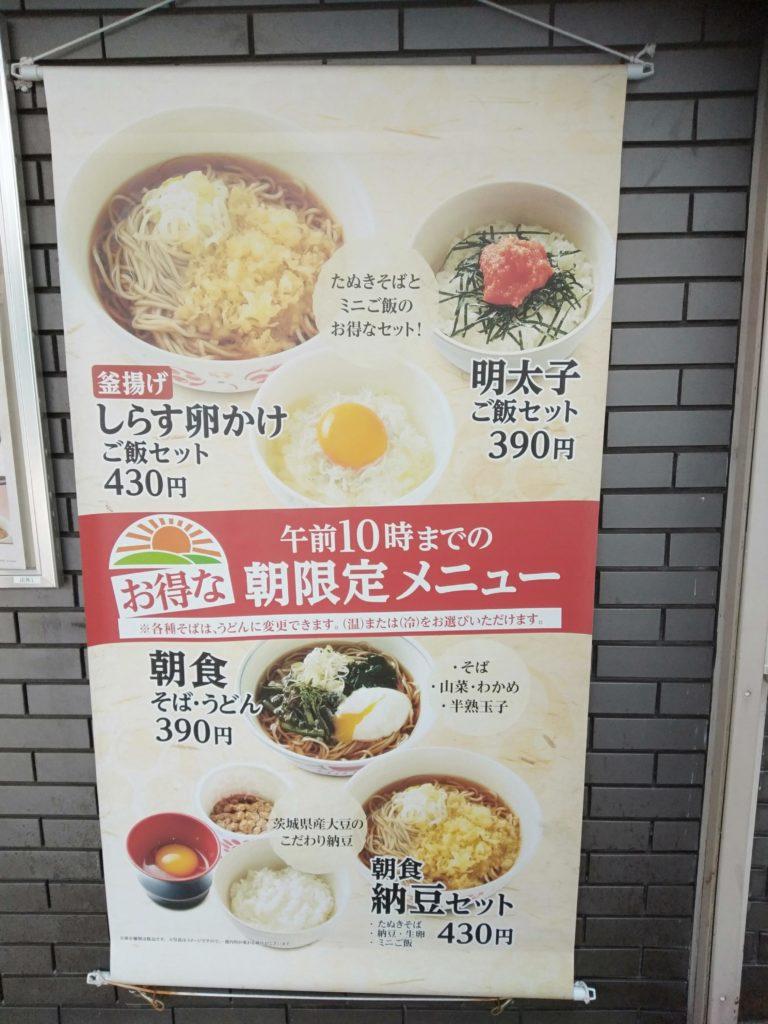 木更津駅そば ミニかつ丼セット(温そば)