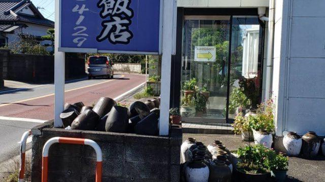 四川大飯店