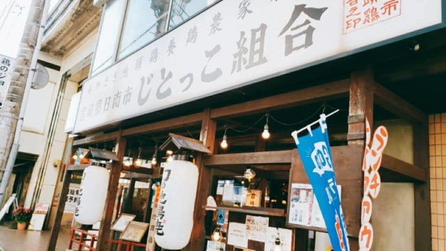 じとっこ組合 木更津東口店