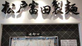 松戸富田製麺