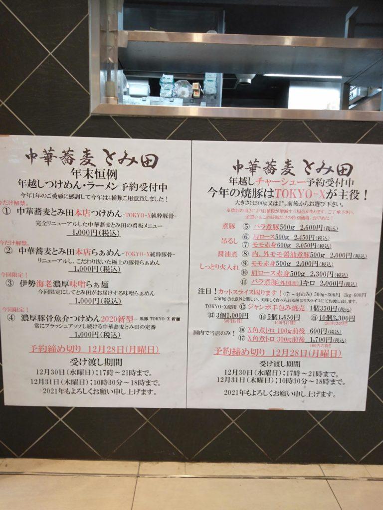松戸富田製麺 年越しメニュー