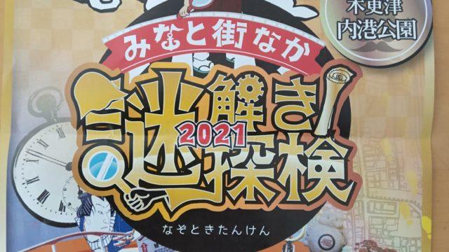 みなと街なか謎解き探検2021in木更津内港公園