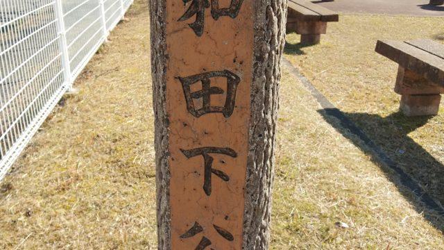 和田下公園