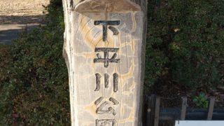 下平川公園