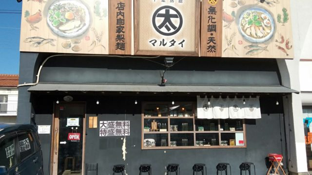 千葉房総 麺のマルタイ