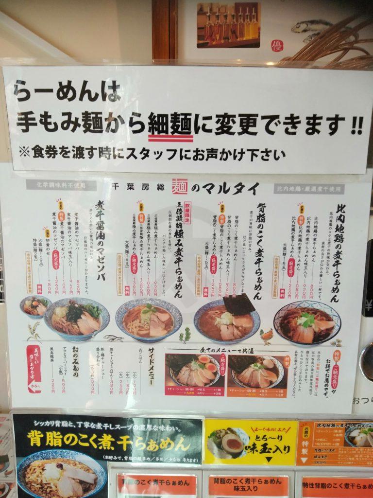 千葉房総 麺のマルタイ メニュー
