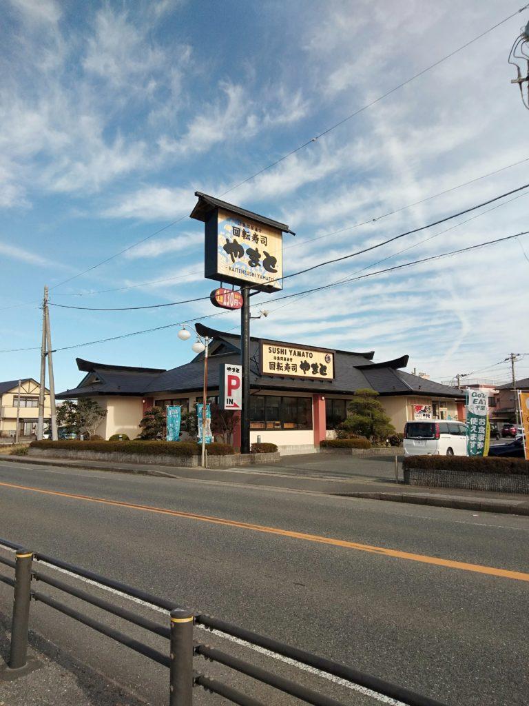 回転寿司やまと木更津店