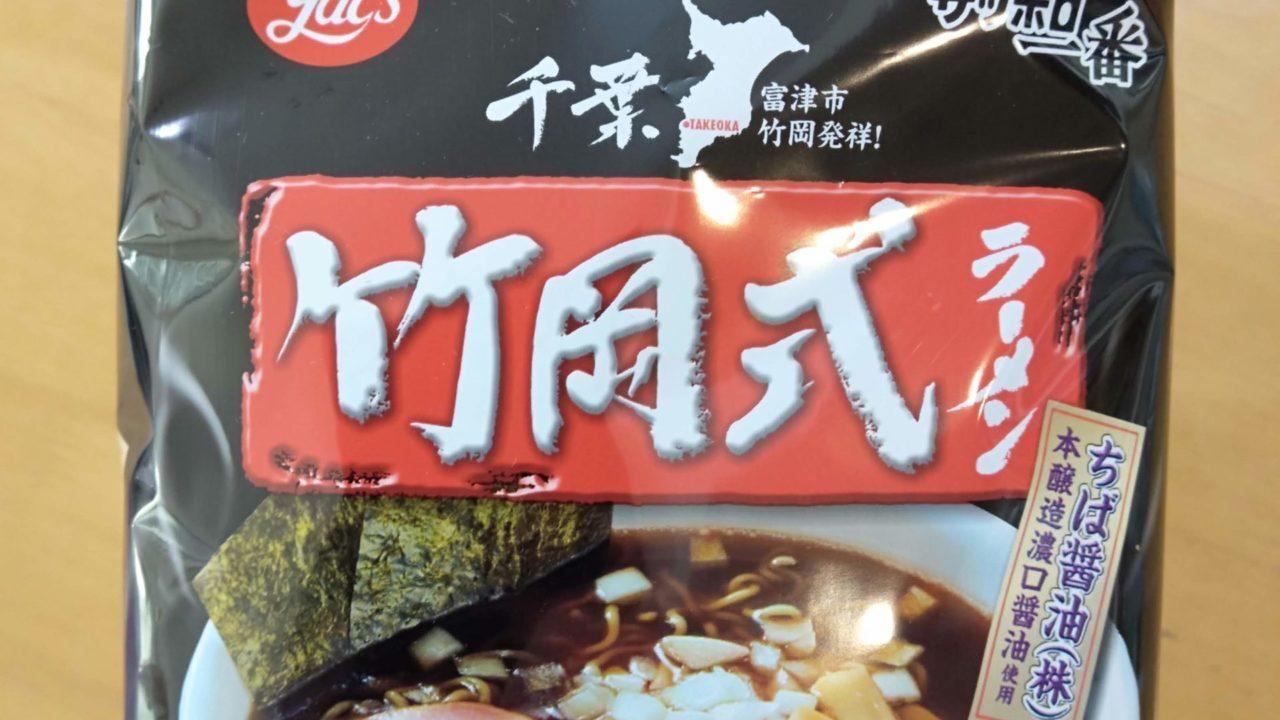 千葉竹岡式ラーメン