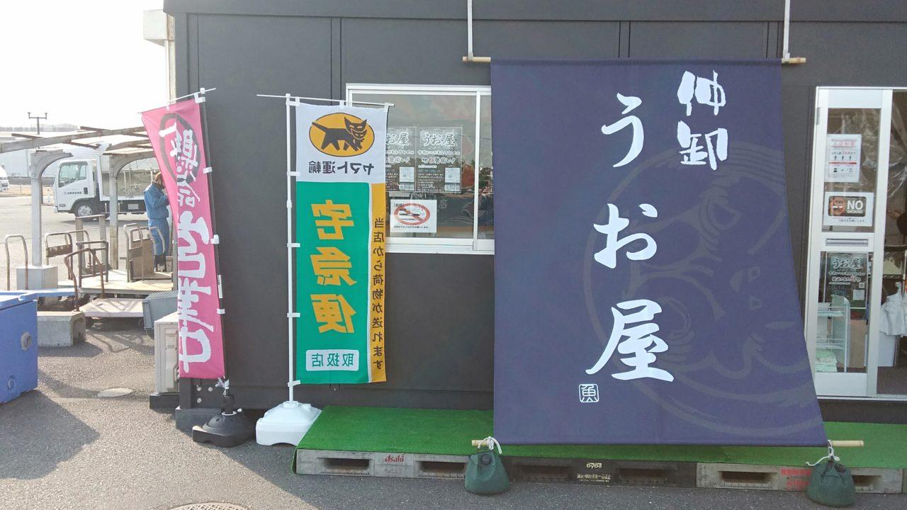木更津魚市場 うお屋