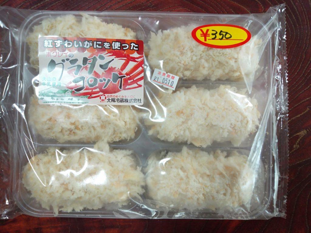 木更津魚市場 うお屋 グラタンコロッケ