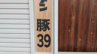 ラーメン豚39