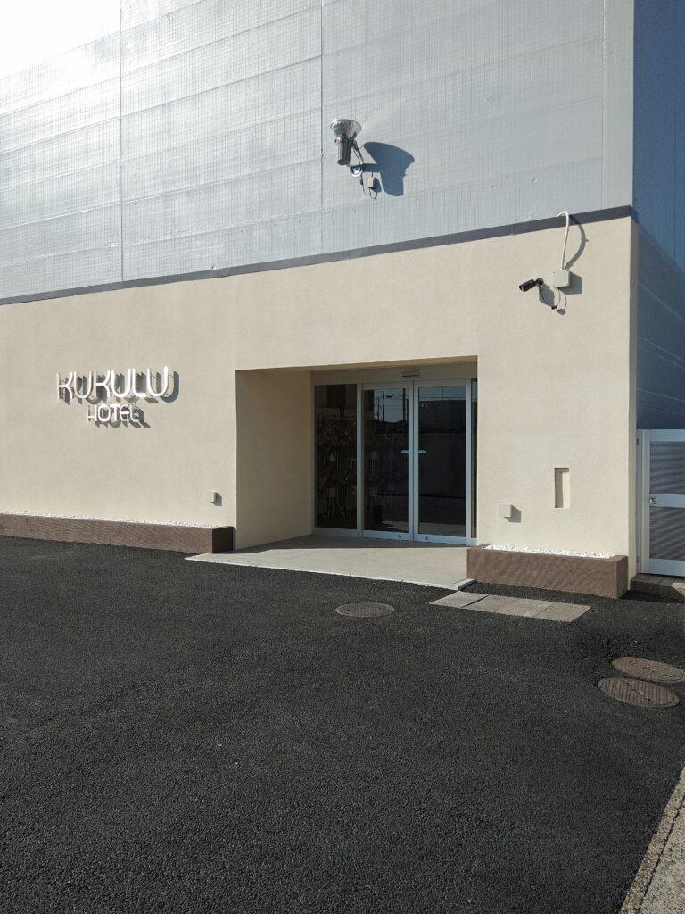 KUKULUホテル エントランス 駐車場側