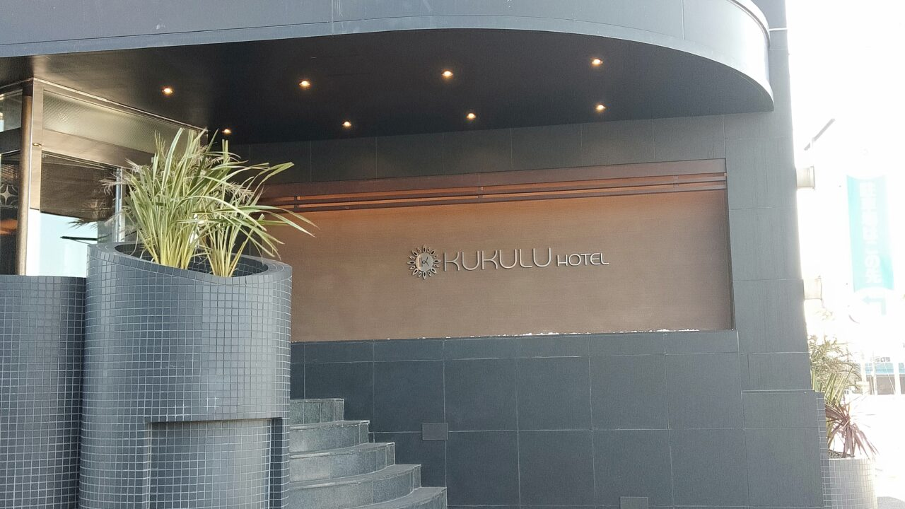 KUKULUホテル エントランス 大通り側