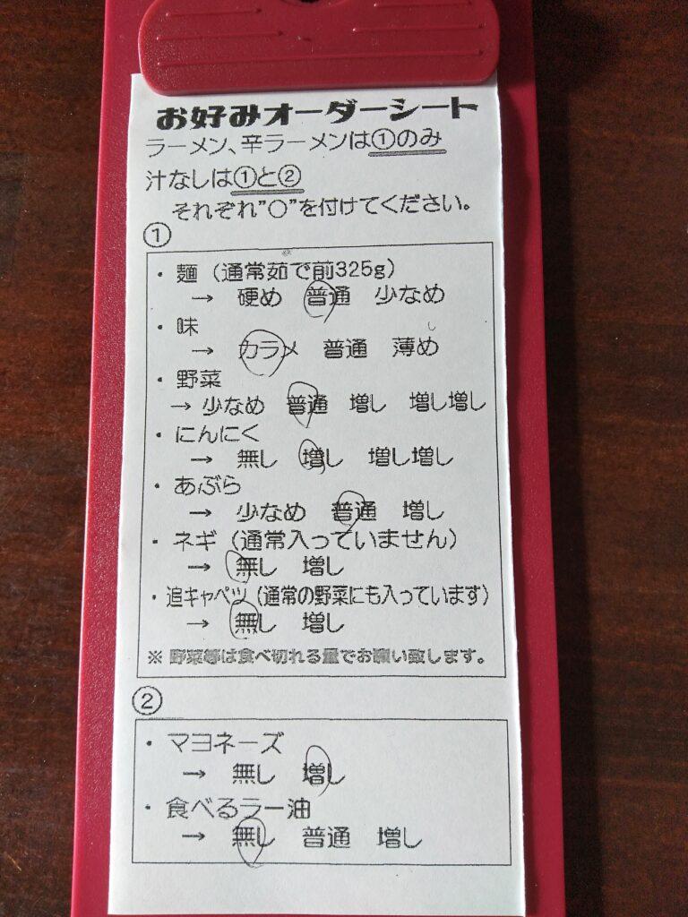 ラーメン豚39 オーダーシート
