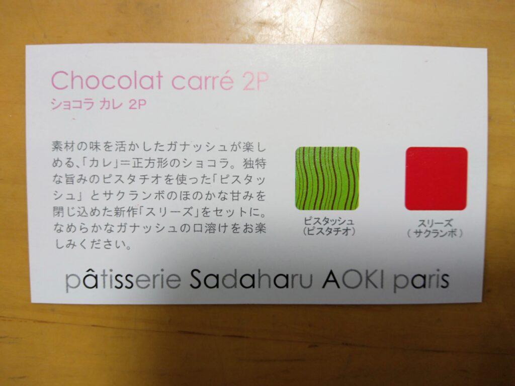 パティスリー・サダハル・アオキ・パリ ショコラカレ2P