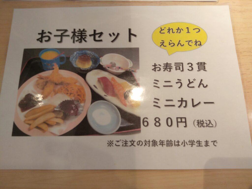 お富さん太田店 メニュー
