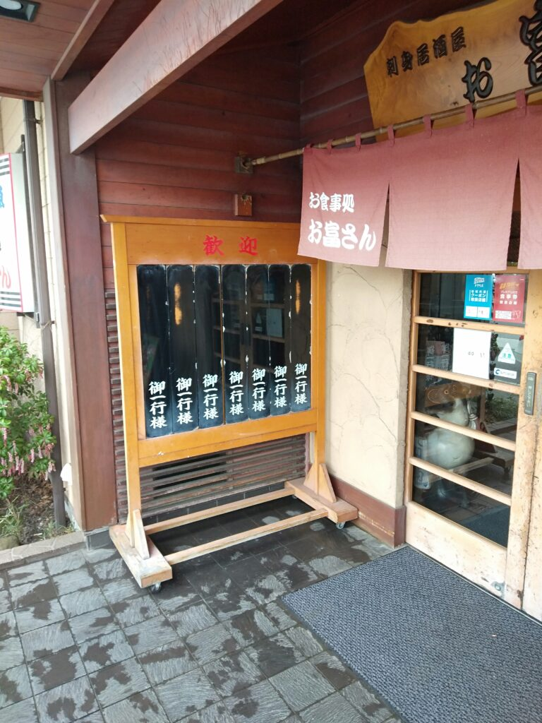 お富さん太田店 玄関
