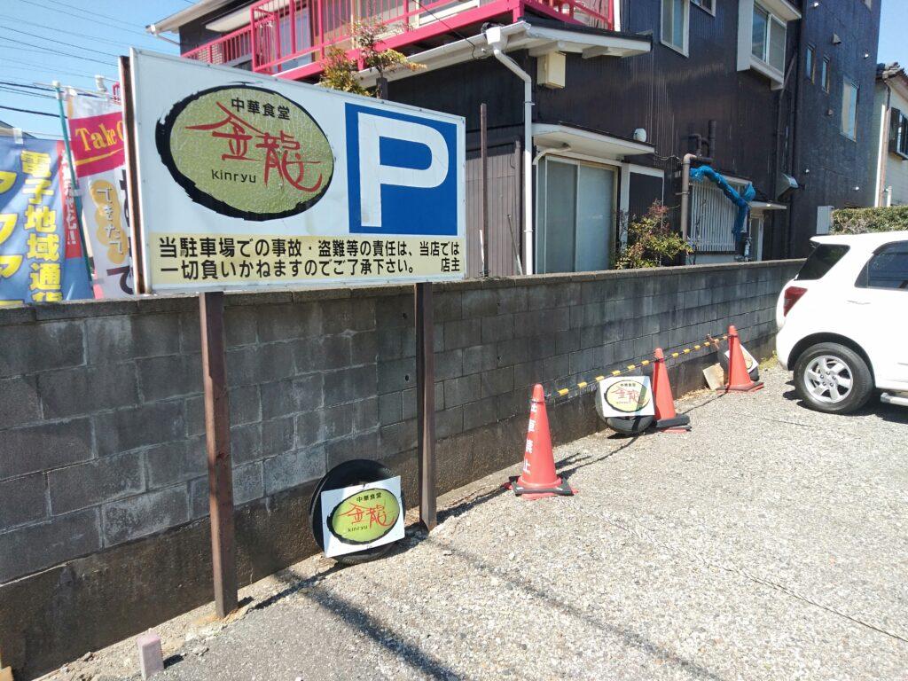 中華食堂 金龍 駐車場