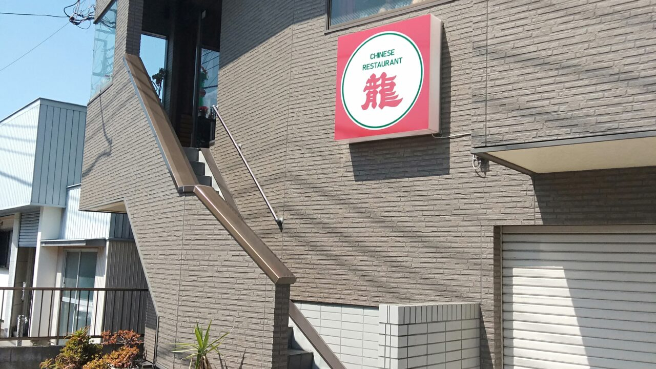 チャイニーズレストラン龍