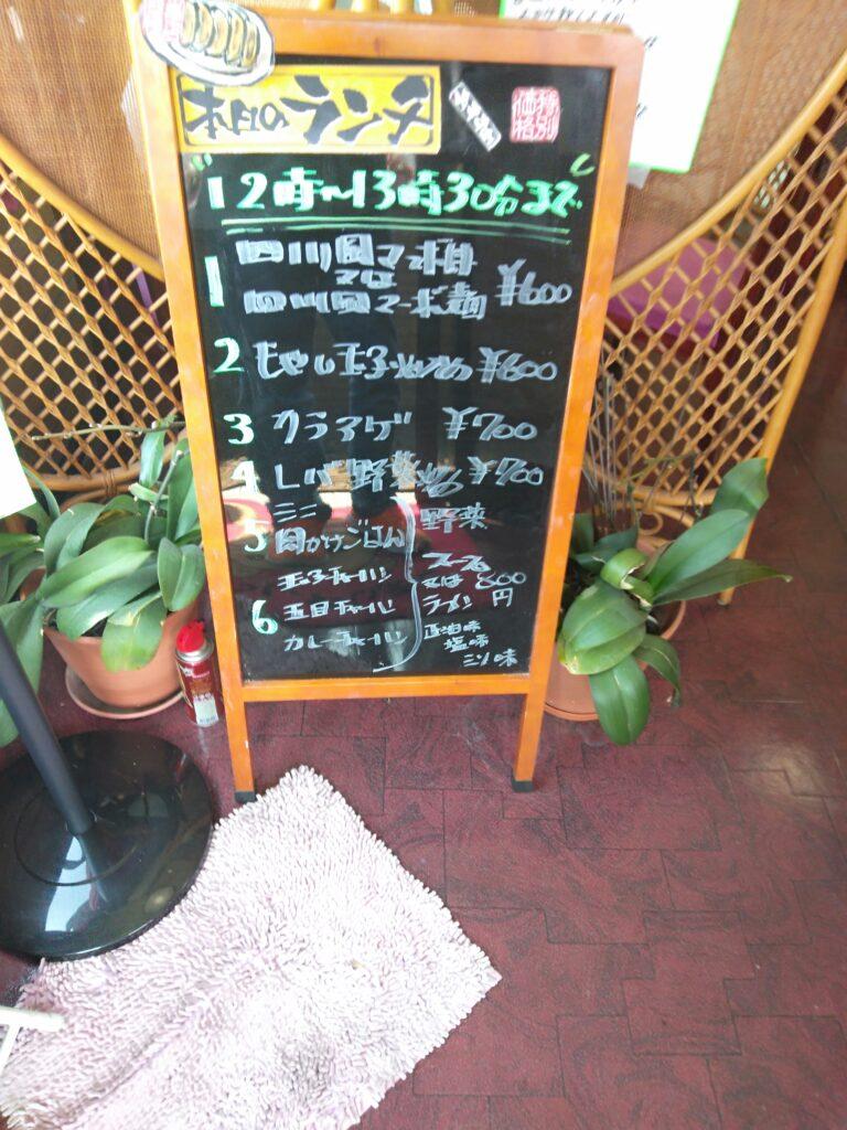 チャイニーズレストラン龍 メニュー ランチ