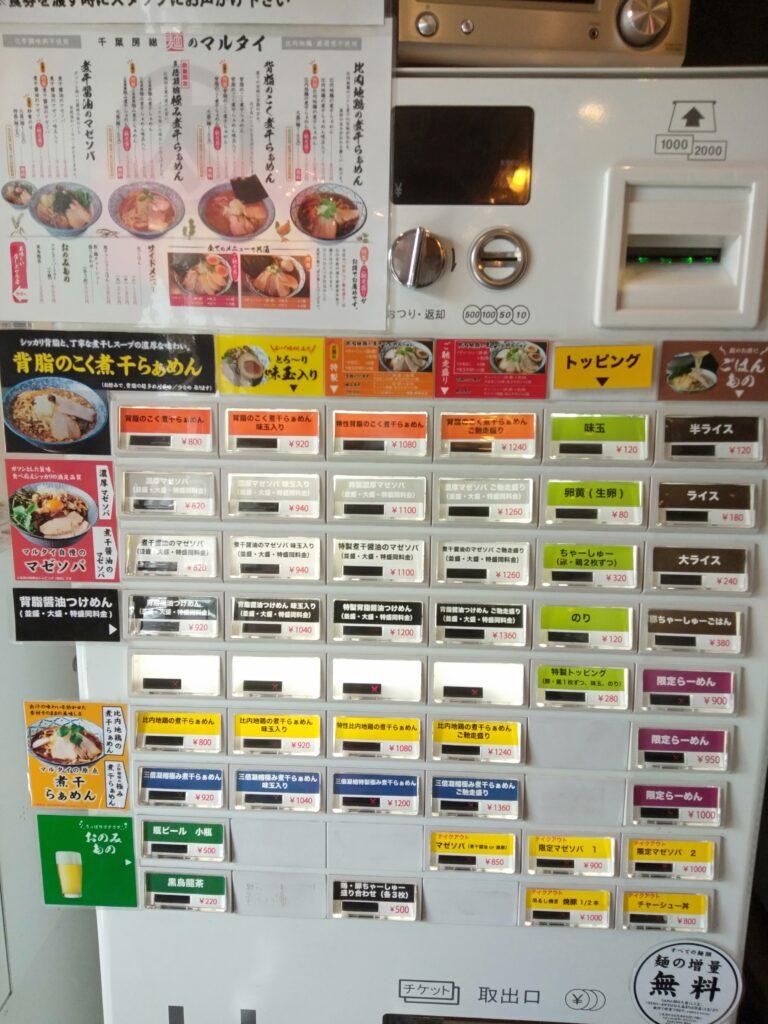 千葉房総 麺のマルタイ 券売機