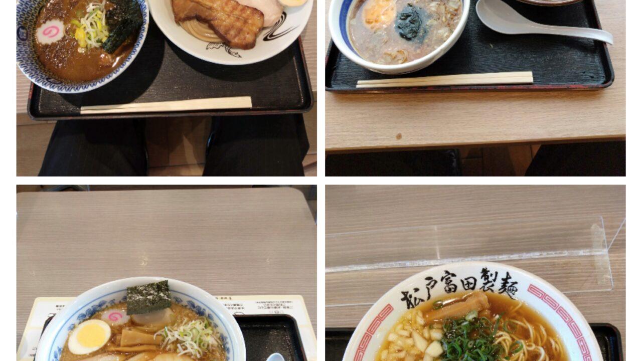 松戸富田製麺 4種類の麺