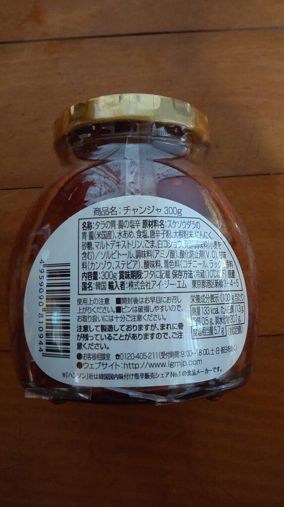 コストコホールセール木更津倉庫店 チャンジャ 300g