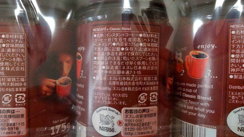 コストコホールセール木更津倉庫店 ネスカフェクラシック175g×3