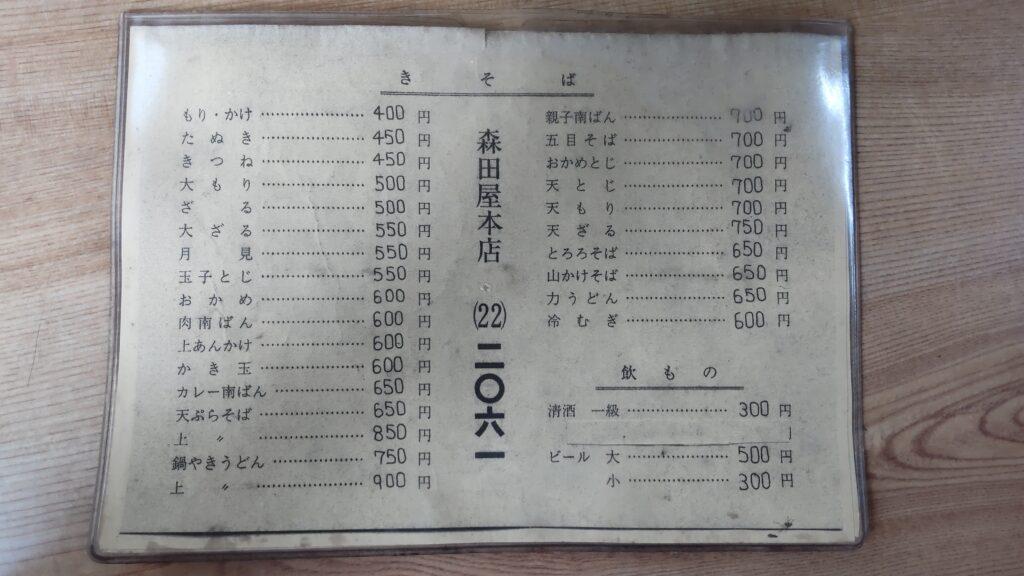 森田屋本店 メニュー