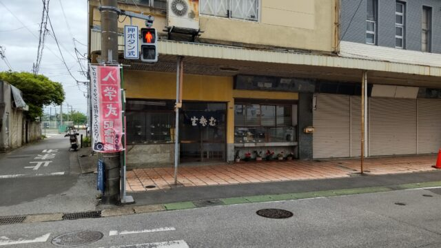 森田屋本店