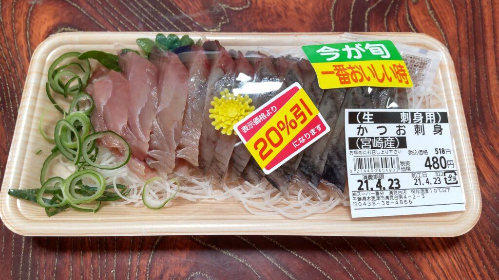 スーパー富分 清見台店 カツオの刺身