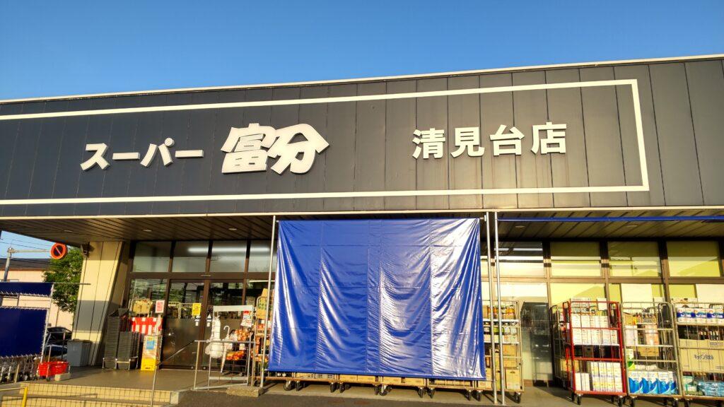 スーパー富分 清見台店