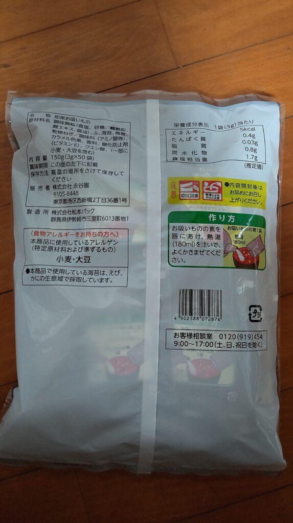 コストコホールセール木更津倉庫店 永谷園 松茸の味お吸い物