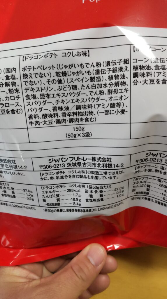 コストコホールセール木更津倉庫店 フリトレー スナックアソートパック