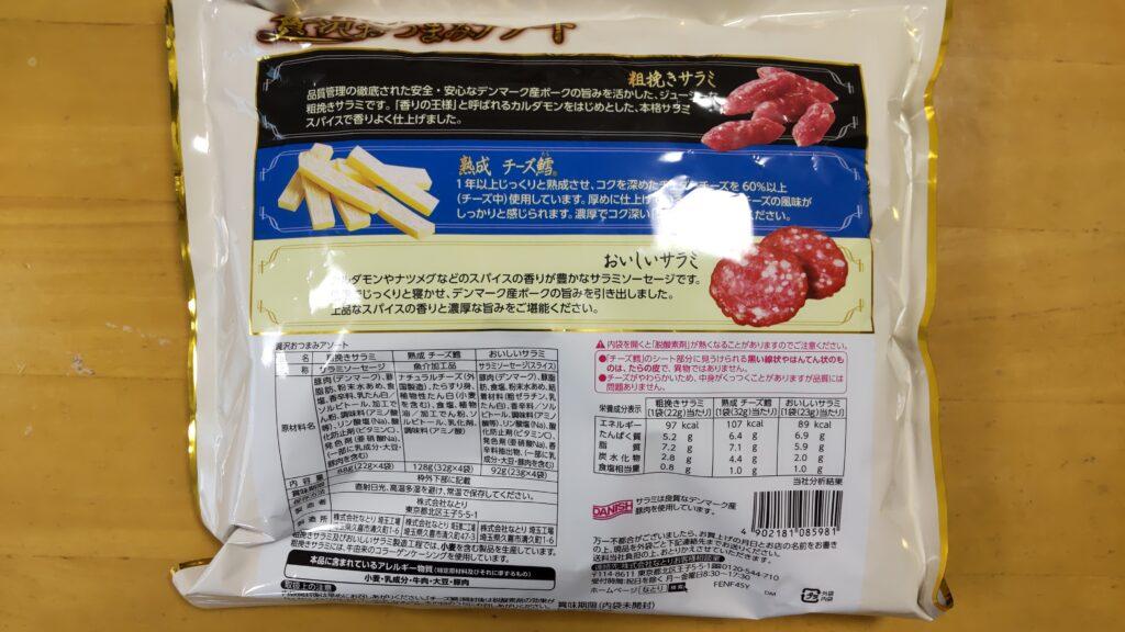 コストコホールセール木更津倉庫店 贅沢おつまみアソート12袋