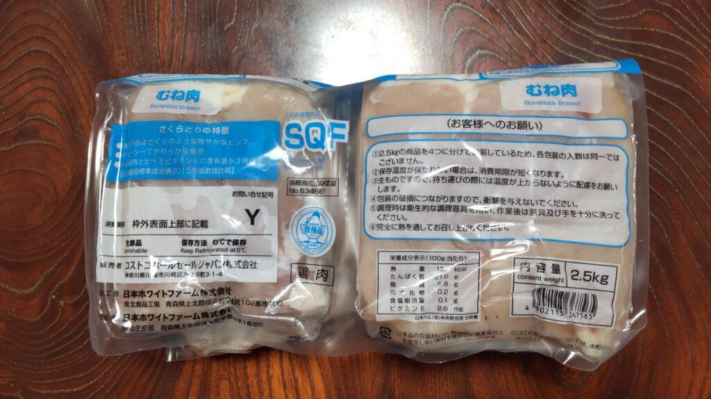 コストコホールセール木更津金田倉庫店 国産品さくらどり むね肉