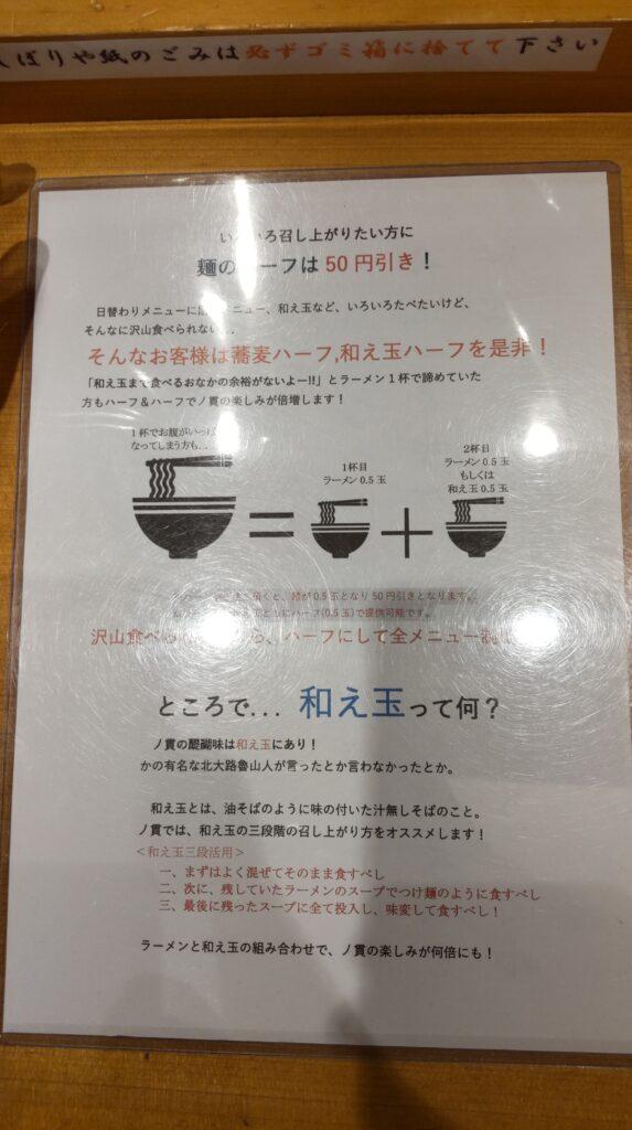 木更津丿貫 へちかん メニュー