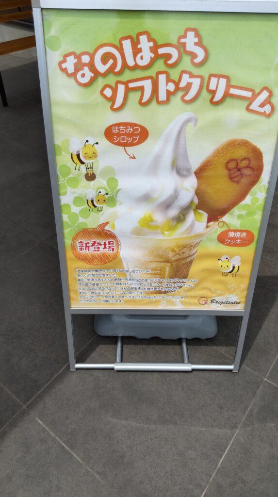 菓匠梅月庭 清見台本店 なのはっちソフトクリーム