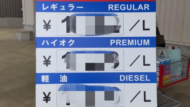 コストコホールセール木更津倉庫店 ガソリン価格