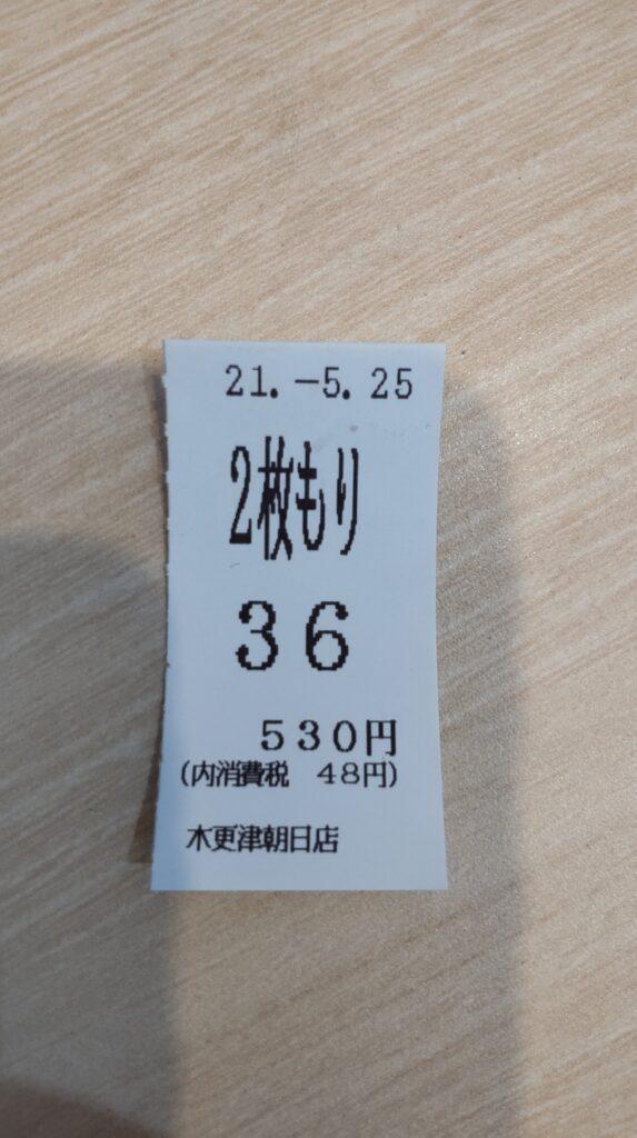 ゆで太郎木更津朝日店 2枚もり