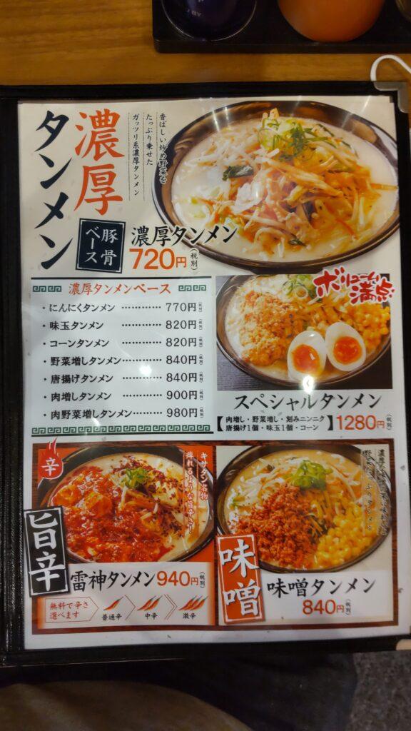木更津タンメン キサタン メニュー