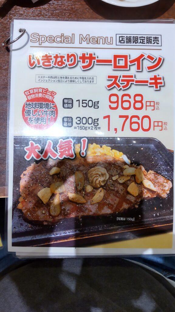 いきなりステーキ 木更津店 メニュー