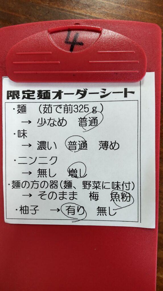ラーメン豚39 限定麺 オーダーシート