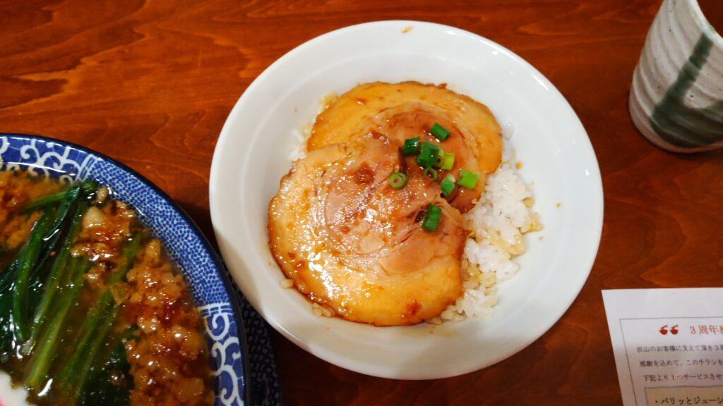 熟成醤油らーめん ヤマト醤店  チャーシュー丼